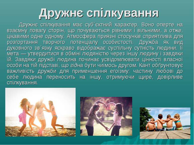 Дружнє спілкування Дружнє спілкування має суб´єктний характер. Воно оперте на...