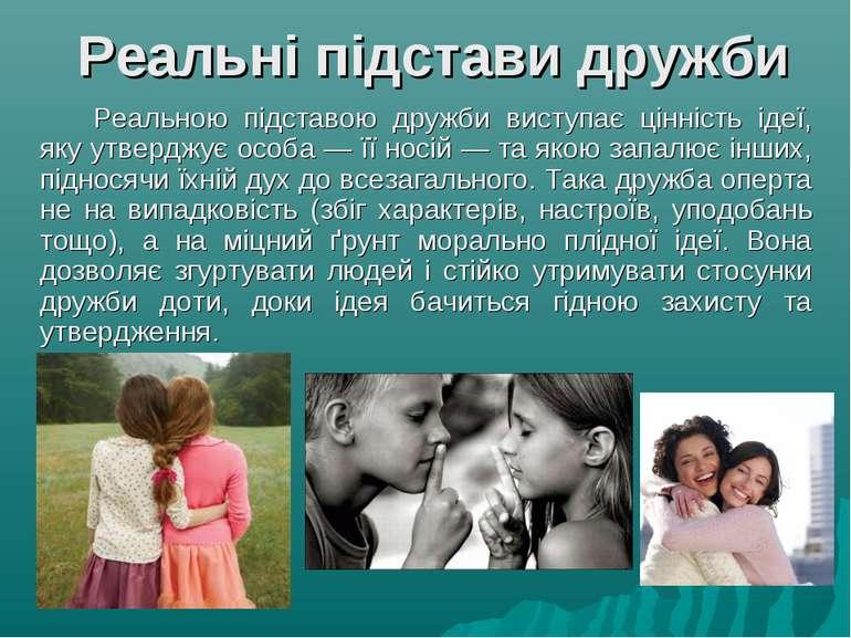 Реальні підстави дружби Реальною підставою дружби виступає цінність ідеї, яку...