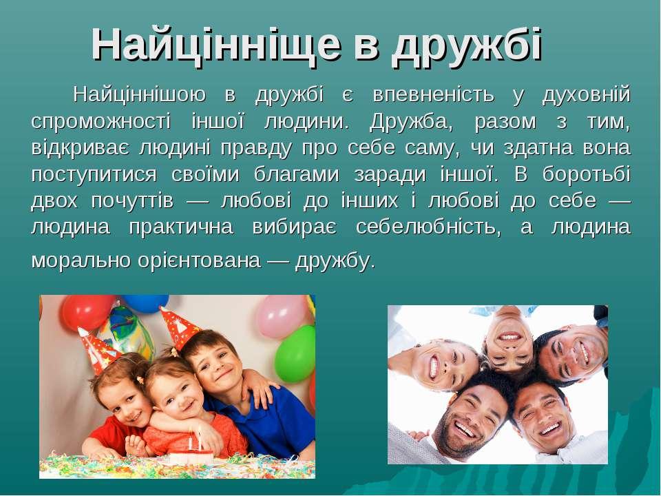 Найцінніще в дружбі Найціннішою в дружбі є впевненість у духовній спроможност...