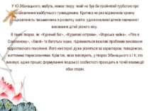 У Ю.Збанацького, мабуть, немає твору, який не був би пройнятий турботою про с...
