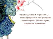 Твори Збанацького мають яскраве освітньо-виховне спрямування, бо вчать бути м...