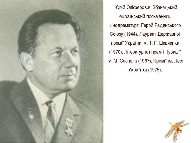 Юрій Оліферович Збанацький -український письменник, кінодраматург. Герой Радя...