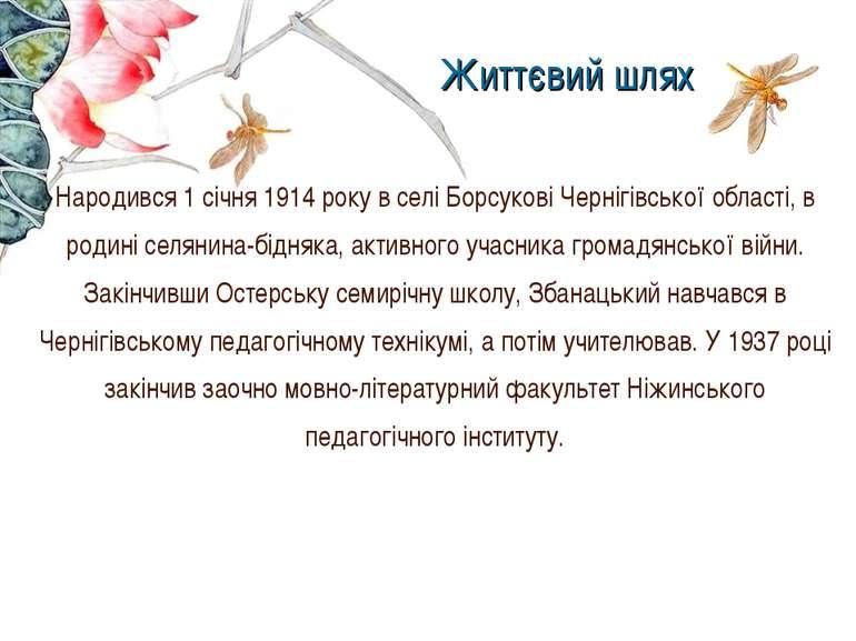 Народився 1 січня 1914 року в селі Борсукові Чернігівської області, в родині ...