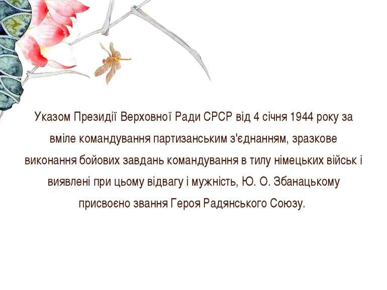 Указом Президії Верховної Ради СРСР від 4 січня 1944 року за вміле командуван...