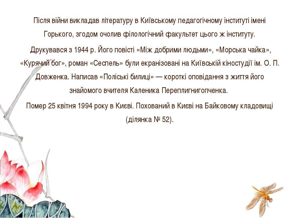 Після війни викладав літературу в Київському педагогічному інституті імені Го...
