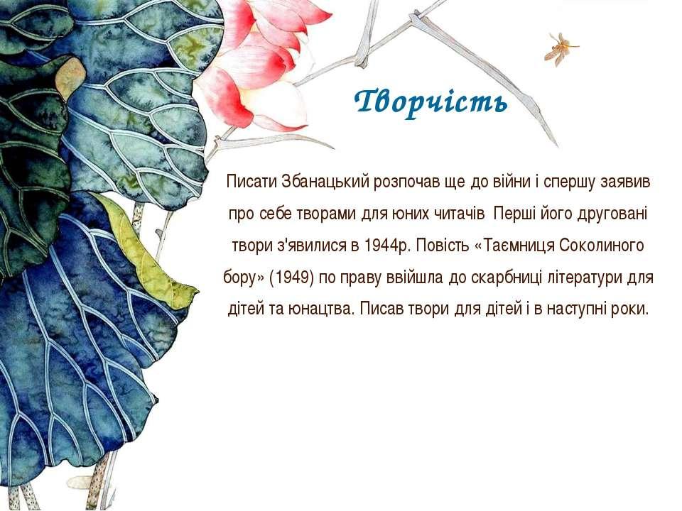 Писати Збанацький розпочав ще до війни і спершу заявив про себе творами для ю...