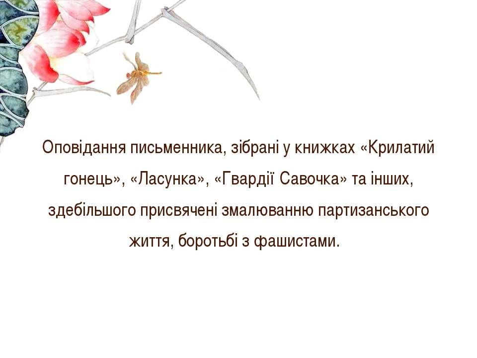 Оповідання письменника, зібрані у книжках «Крилатий гонець», «Ласунка», «Гвар...