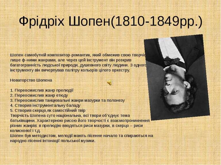 Фрідріх Шопен(1810-1849рр.) Шопен самобутній композитор-романтик, який обмежи...
