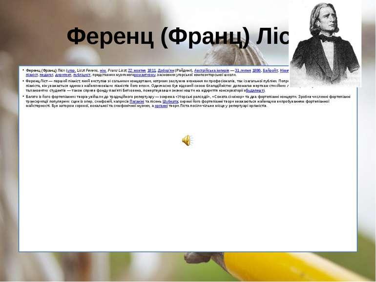 Ференц (Франц) Ліст Ференц (Франц) Ліст(угор.Liszt Ferenc,нім.Franz Lisz...