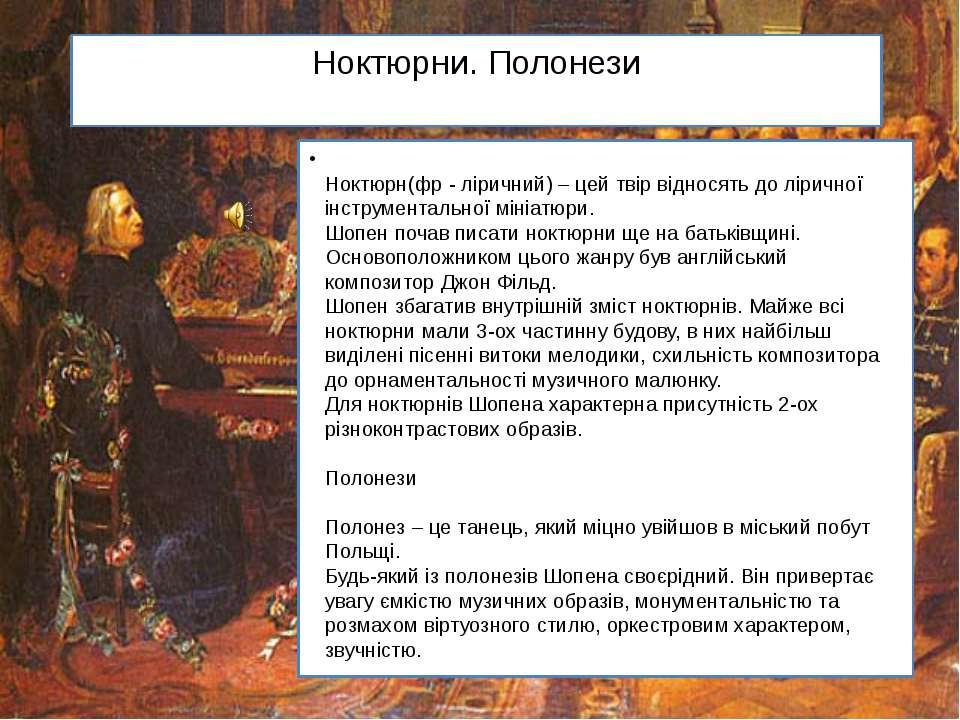 Ноктюрни. Полонези Ноктюрн(фр - ліричний) – цей твір відносять до ліричної ін...