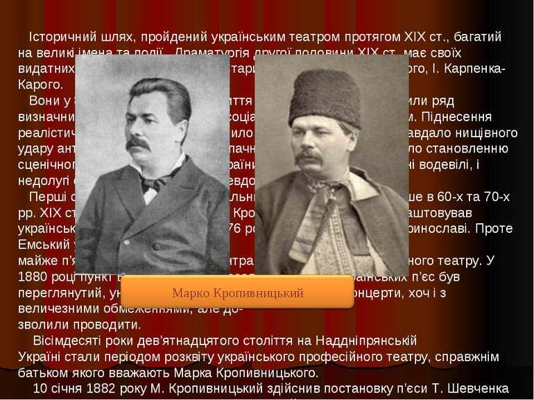 Історичний шлях, пройдений українським театром протягом XIX ст., багатий на в...