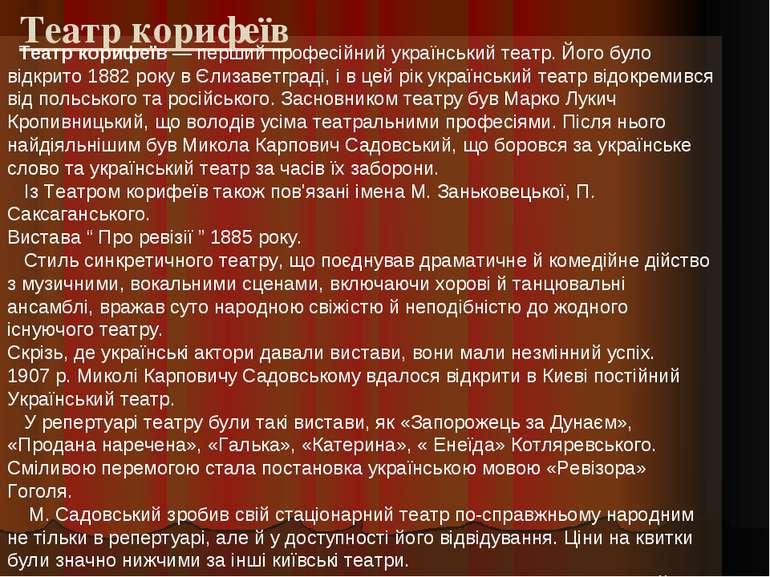 Театр корифеїв Театр корифеїв— перший професійний український театр. Його бу...