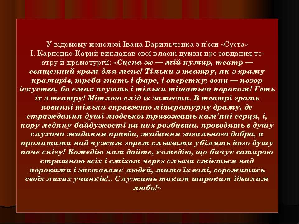 У відомому монолозі Івана Барильченка з п'єси «Суєта» І. Карпенко-Карий викла...