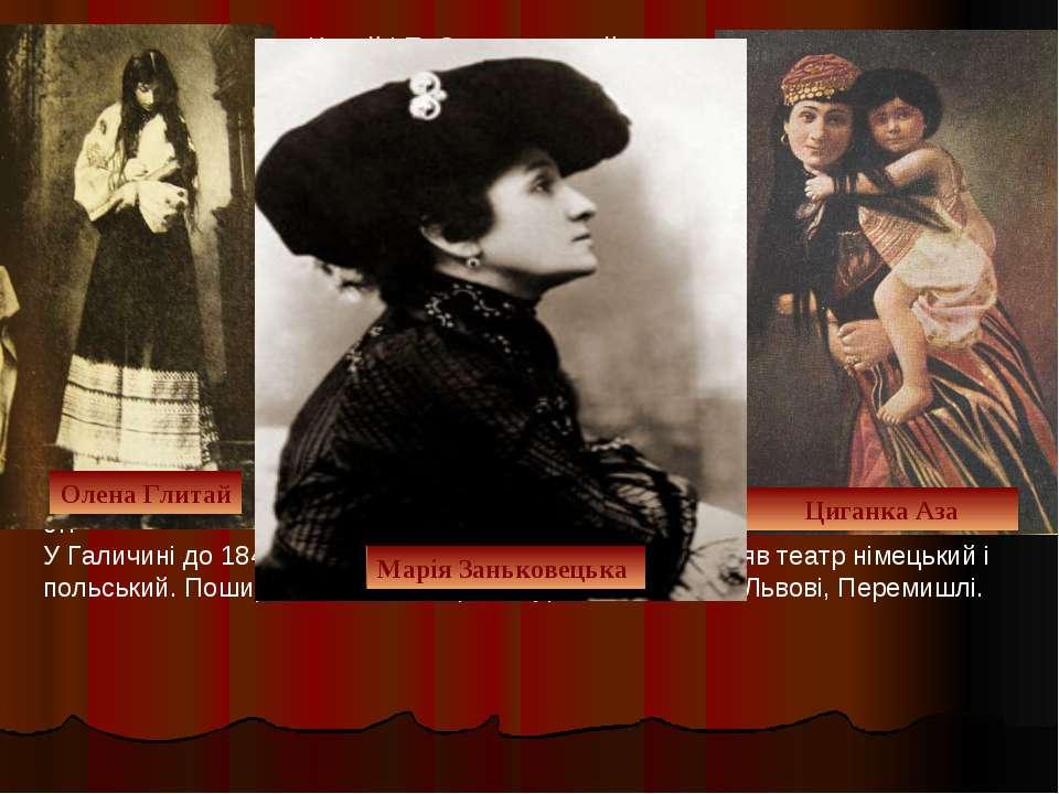 У 1890 р. І. Карпенко-Карий і П. Саксаганський утворили «Товариство російсько...