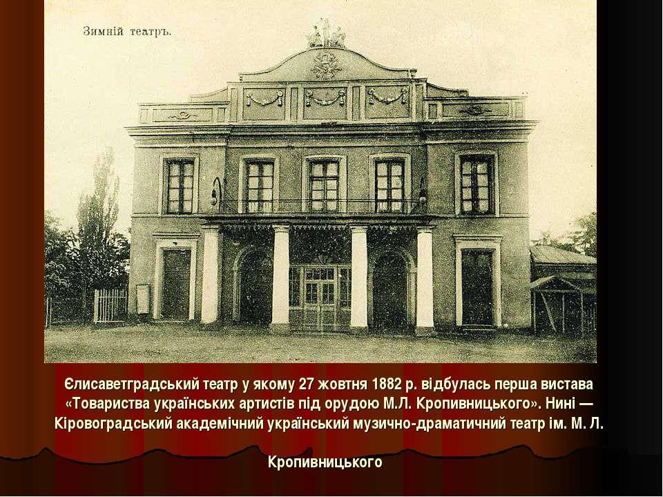 Єлисаветградський театр у якому 27 жовтня 1882р. відбулась перша вистава «То...
