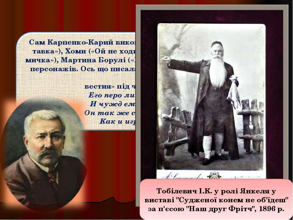"""Тобілевич І.К. у ролі Янкеля у виставі """"Судженої конем не об'їдеш"""" за п'єсою ..."""