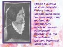 »Докія Гуменна – це жива легенда... Якби в інших народів була така письменни...