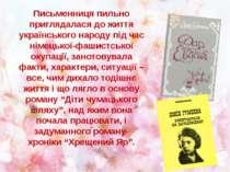 Письменниця пильно приглядалася до життя українського народу під час німецько...