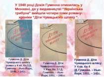 """У 1948 році Докія Гуменна опинилась у Мюнхені, де у видавництві """"Українська т..."""