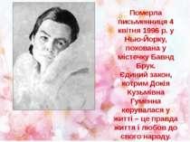 Померла письменниця 4 квітня 1996 р. у Нью-Йорку, похована у містечку Бавнд Б...