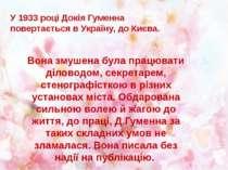 У 1933 році Докія Гуменна повертається в Україну, до Києва. Вона змушена була...