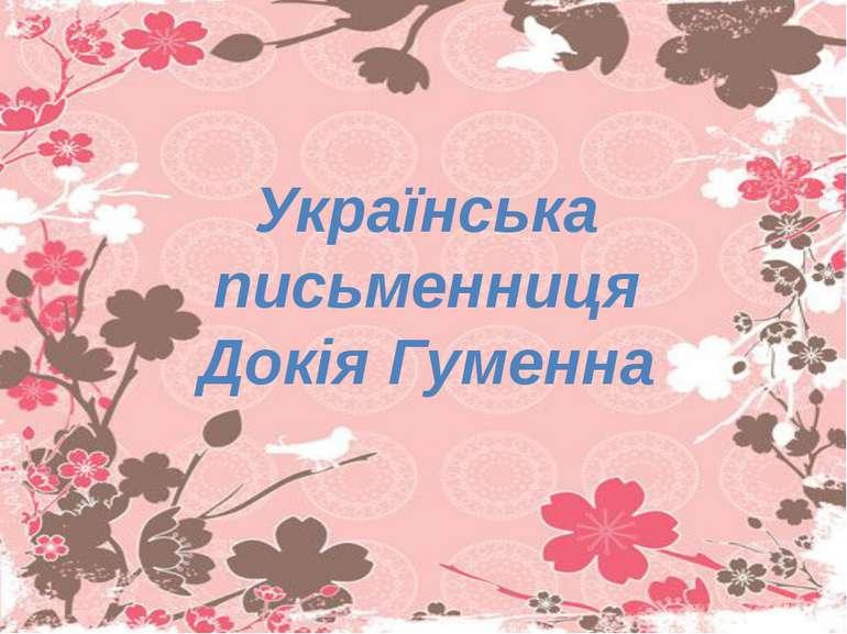 Українська письменниця Докія Гуменна