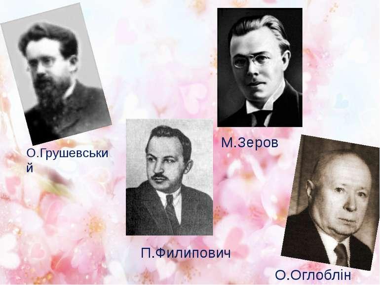 О.Грушевський М.Зеров О.Оглоблін П.Филипович