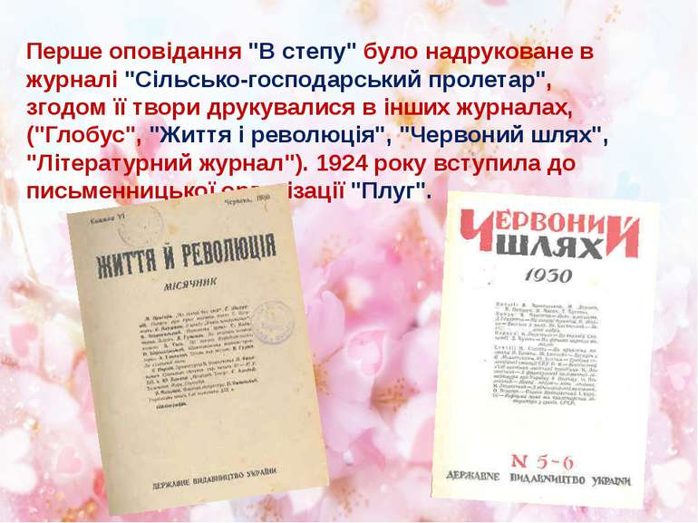 """Перше оповідання """"В степу"""" було надруковане в журналі """"Сільсько-господарський..."""