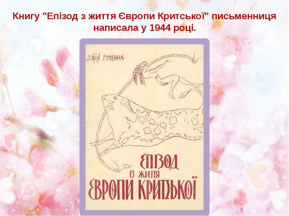 """Книгу """"Епізод з життя Європи Критської"""" письменниця написала у 1944 році."""