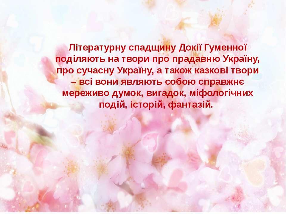 Літературну спадщину Докії Гуменної поділяють на твори про прадавню Україну, ...