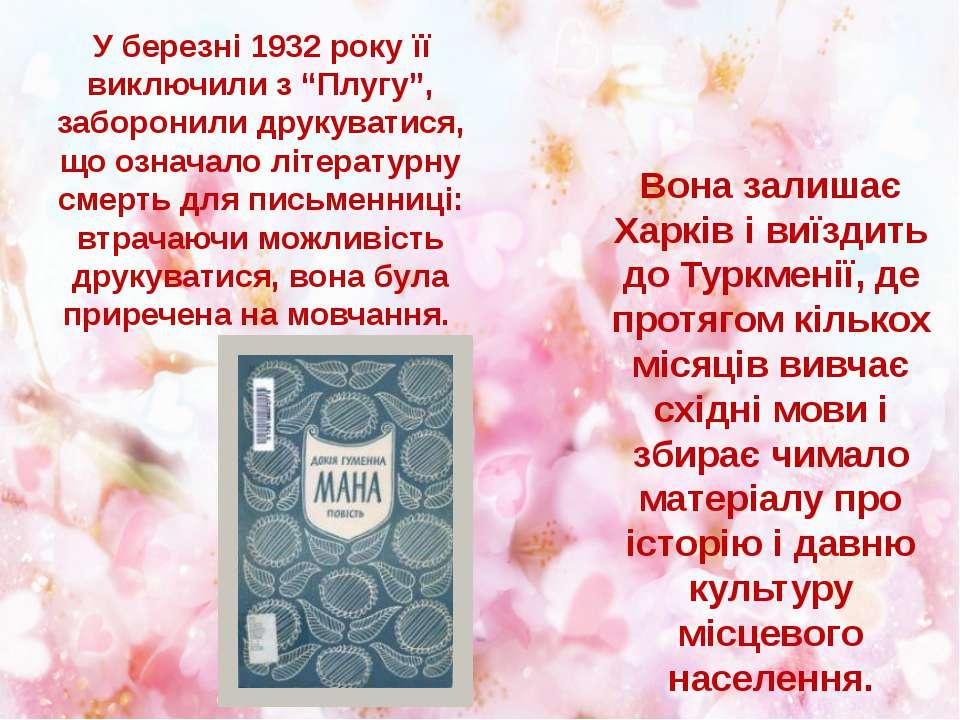 """У березні 1932 року її виключили з """"Плугу"""", заборонили друкуватися, що означа..."""