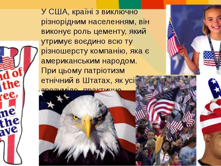 У США, країні з виключно різнорідним населенням, він виконує роль цементу, як...