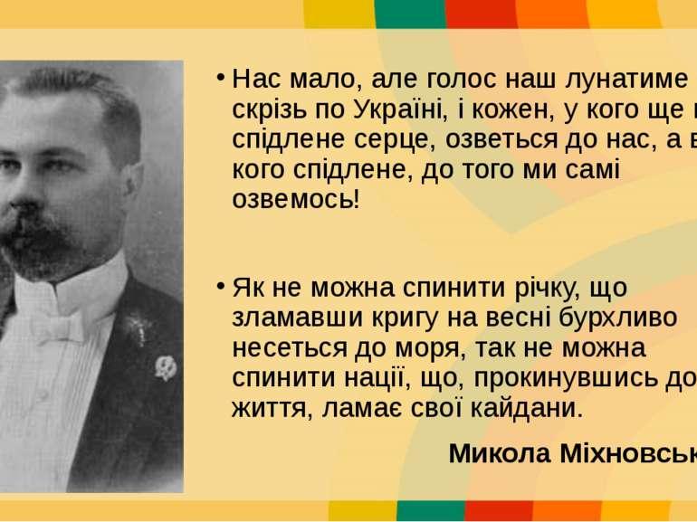 Нас мало, але голос наш лунатиме скрізь по Україні, і кожен, у кого ще не спі...