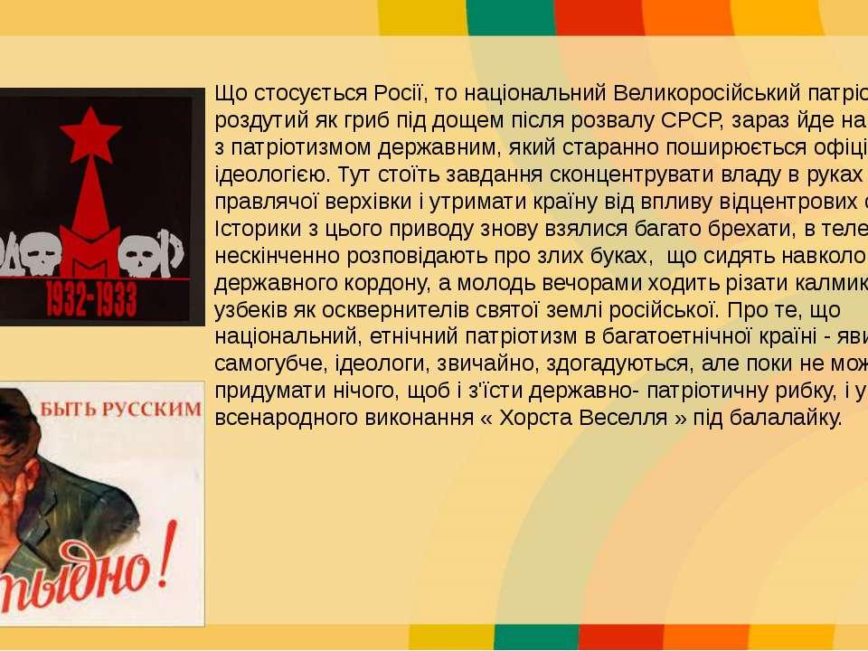 Що стосується Росії, то національний Великоросійський патріотизм, роздутий ...