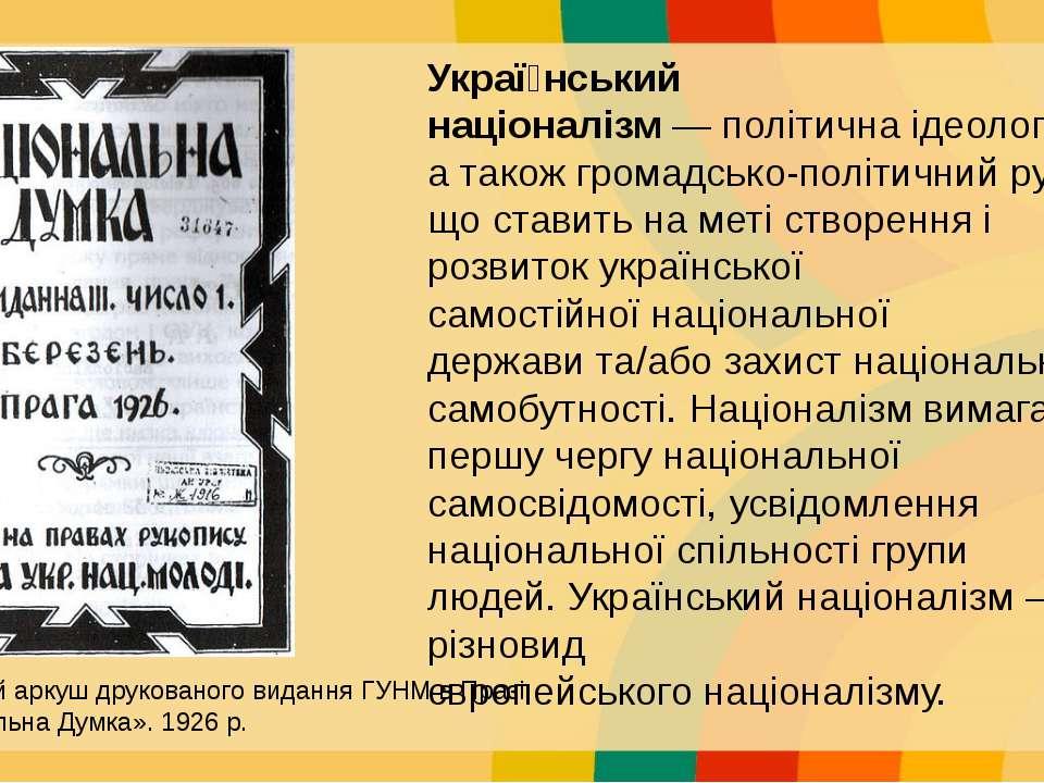 Украї нський націоналізм—політична ідеологія, а такожгромадсько-політичний...