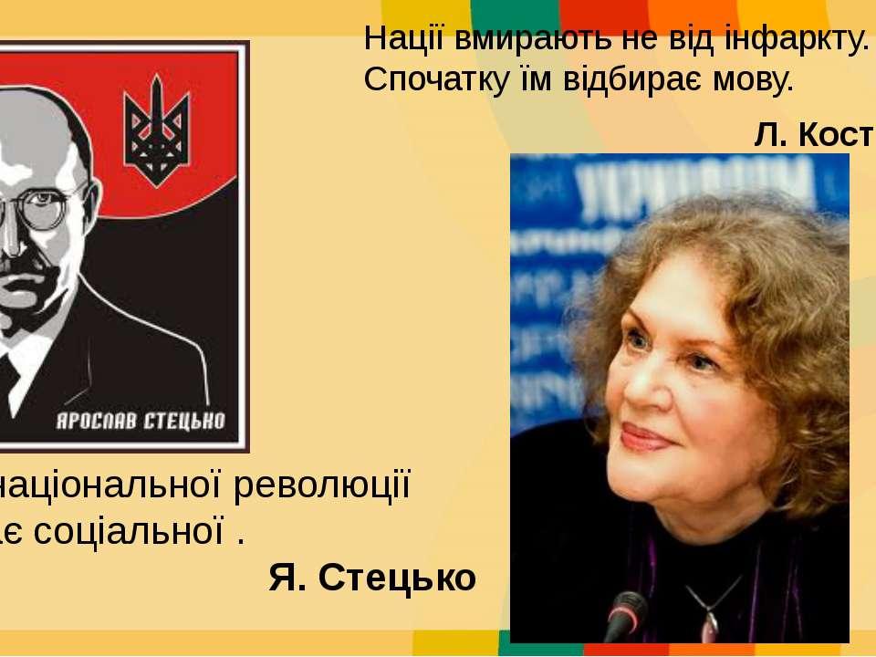 Нації вмирають не від інфаркту. Спочатку їм відбирає мову. Л. Костенко Без на...