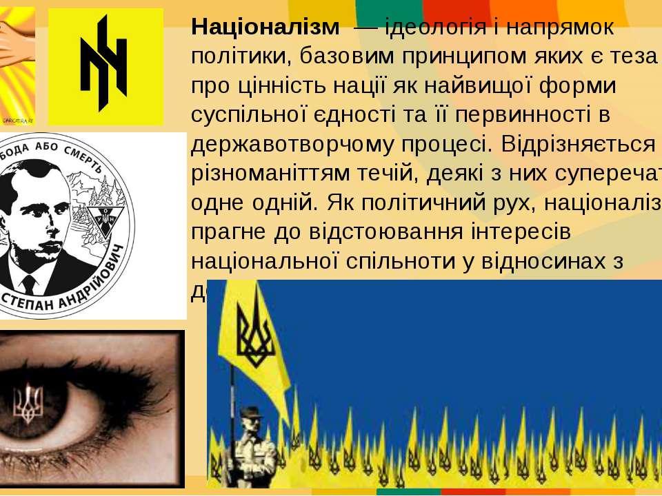 Націоналізм— ідеологія і напрямок політики, базовим принципом яких є теза п...