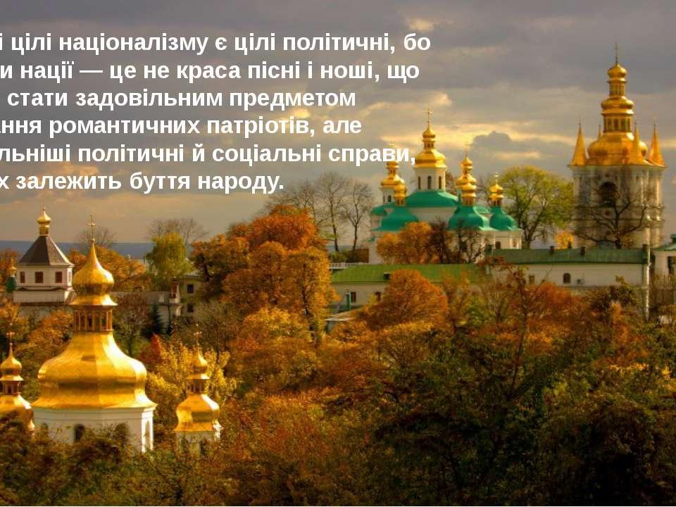 Головні цілі націоналізму є цілі політичні, бо інтереси нації — це не краса п...