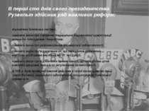 В перші сто днів свого президентства Рузвельт здійснив ряд важливих реформ: в...