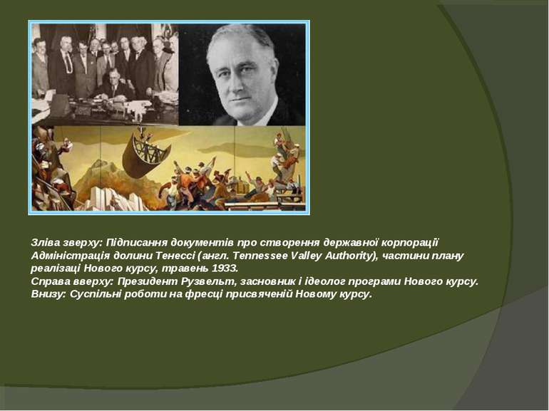 Зліва зверху: Підписання документів про створення державної корпорації Адміні...