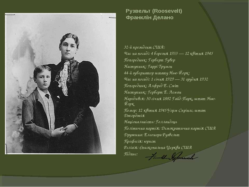 Рузвельт (Roosevelt) Франклін Делано 32-й президент США: Час на посаді: 4 бер...