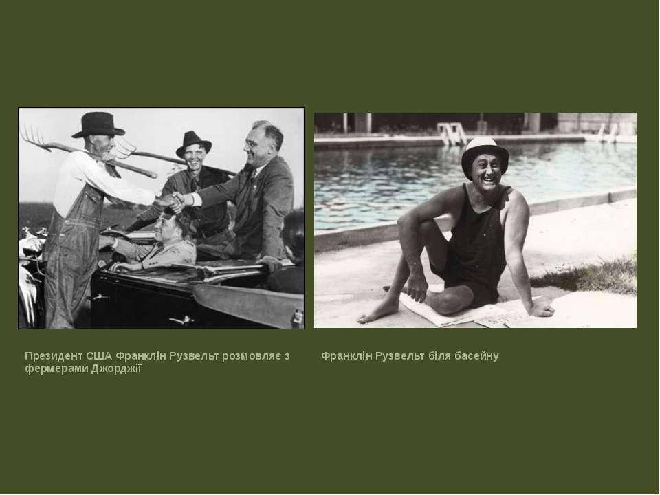 Президент США Франклін Рузвельт розмовляє з фермерами Джорджії Франклін Рузве...