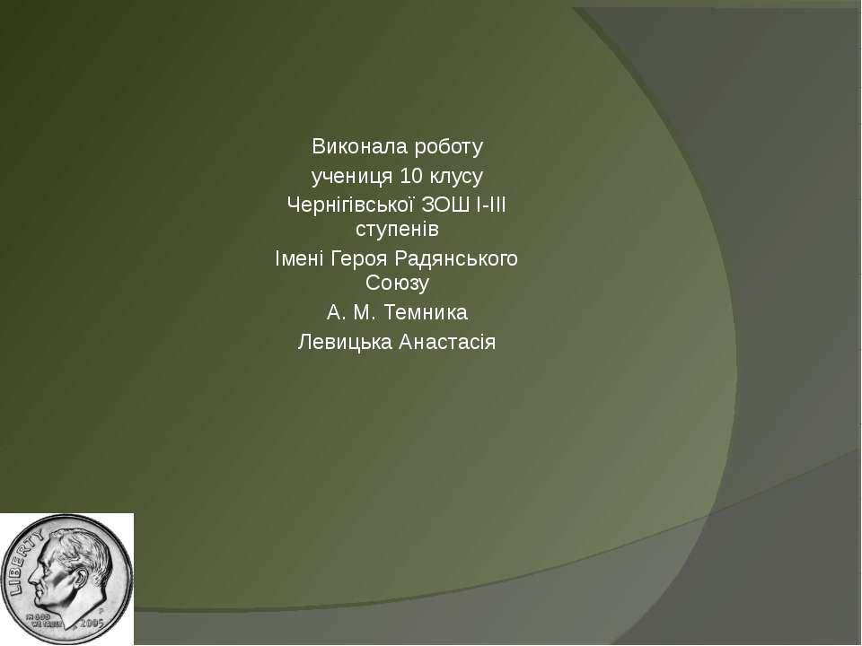 Виконала роботу учениця 10 клусу Чернігівської ЗОШ І-ІІІ ступенів Імені Героя...