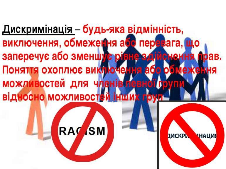 Дискримінація– будь-яка відмінність, виключення, обмеження або перевага, що ...