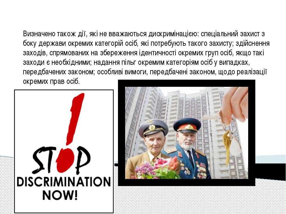 Визначено також дії, які не вважаються дискримінацією: спеціальний захист з б...