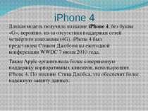 iPhone 4 Данная модель получила названиеiPhone 4, без буквы «G», вероятно, и...