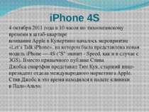 iPhone 4S 4 октября2011 годав 10 часов по тихоокеанскому времени в штаб-ква...