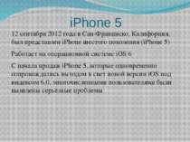 iPhone 5 12 сентября 2012 года в Сан-Франциско, Калифорния, был представлен i...