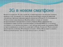 3G в новом сматфоне Важность поддержки 3G для устройства, позиционируемого ка...