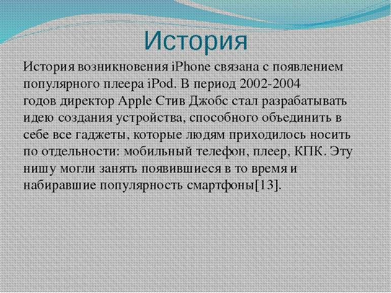 История История возникновения iPhone связана с появлением популярного плеера...